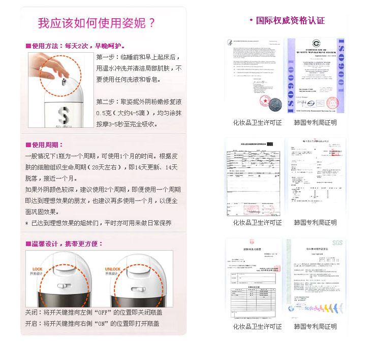 韩国ZINI姿妮-女性外阴粉嫩修复液(认证)