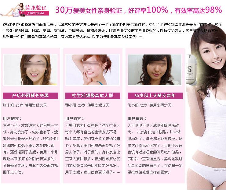 韩国ZINI姿妮-女性外阴粉嫩修复液(临床验证)