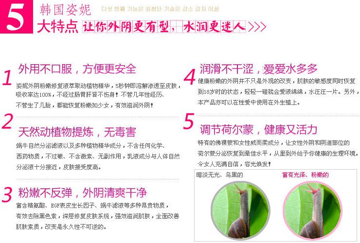 韩国ZINI姿妮-女性外阴粉嫩修复液(5大特点)