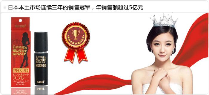 日本本土市场连续三年的销售冠军,2H&2D年销售额超过5亿元