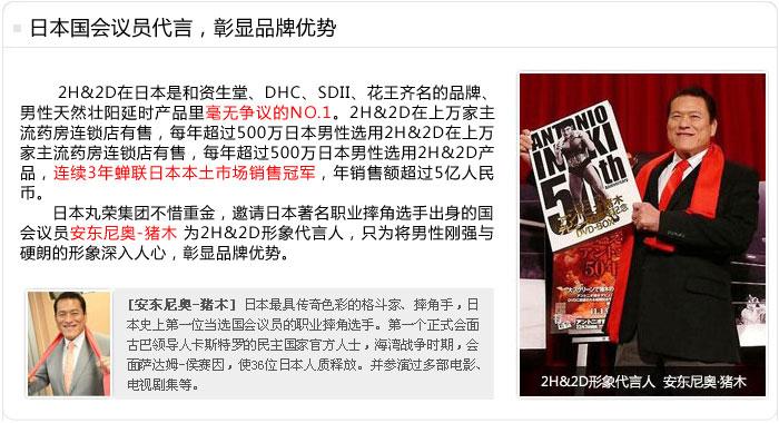 日本国会议员代言,彰显2H&2D品牌优势