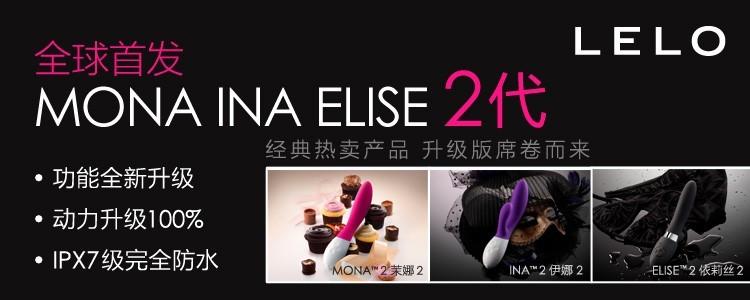 MONA-INA-ELISE2代首发750x300