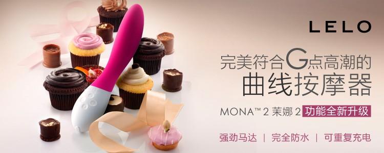 MONA2代750x300