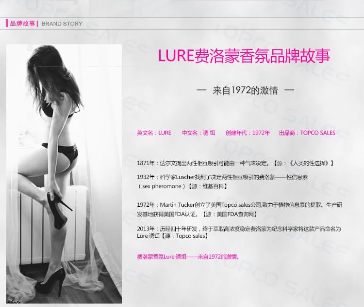 lure香水750新_06