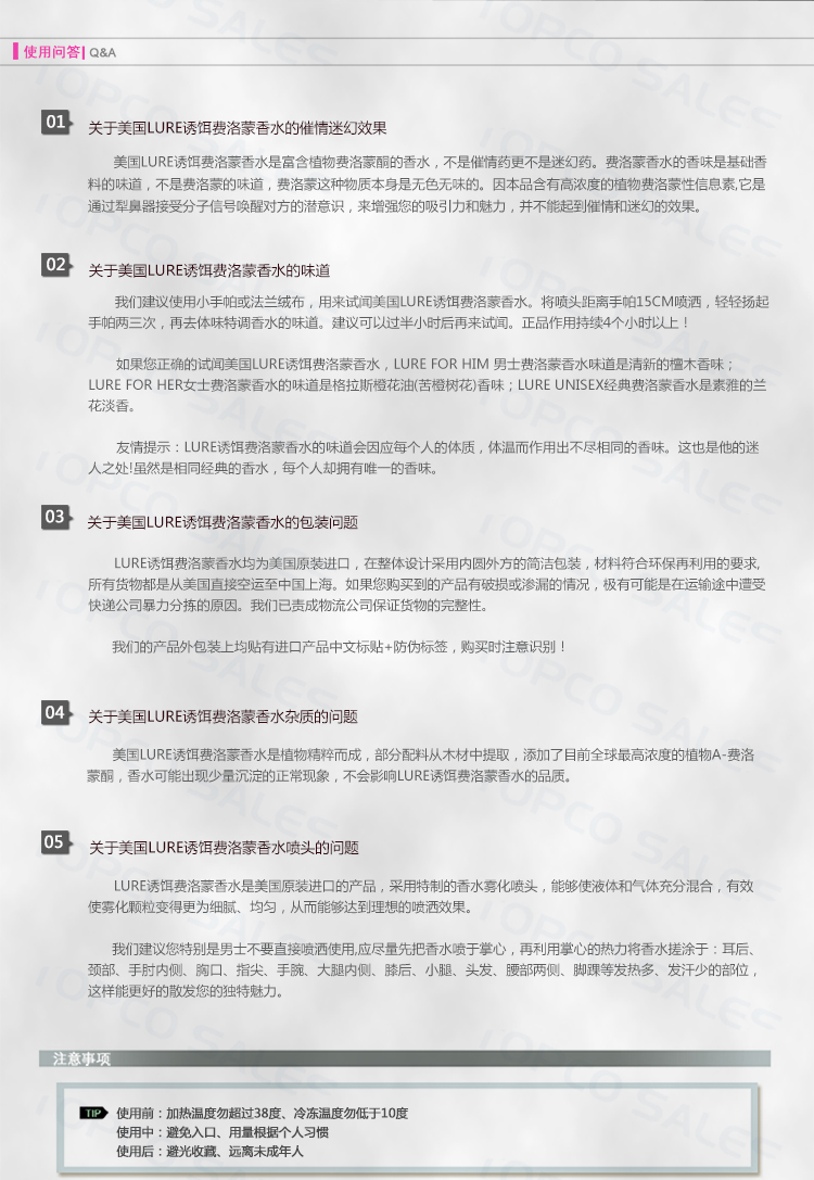 lure香水750新_12
