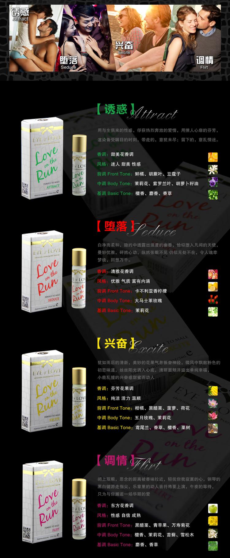 EOL小香水单页(高清)_02