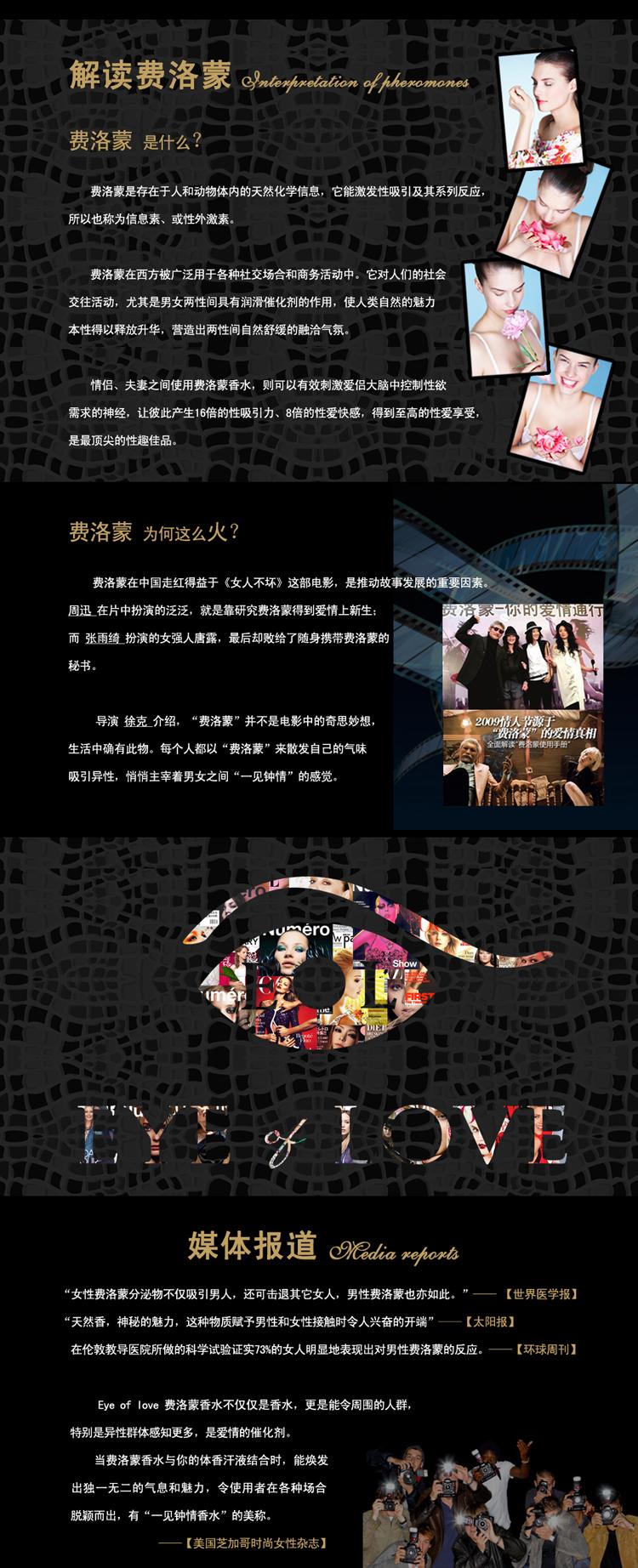 EOL小香水单页(高清)_06