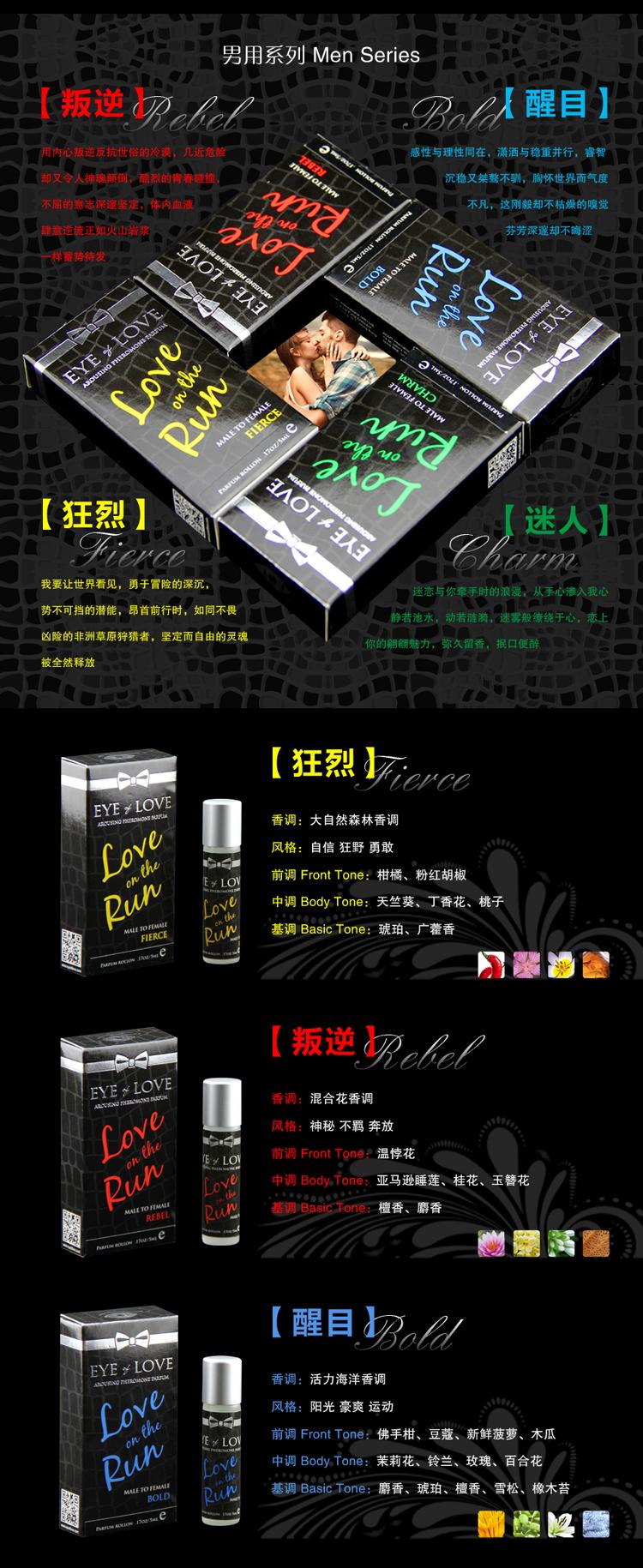 EOL小香水单页(高清)_03