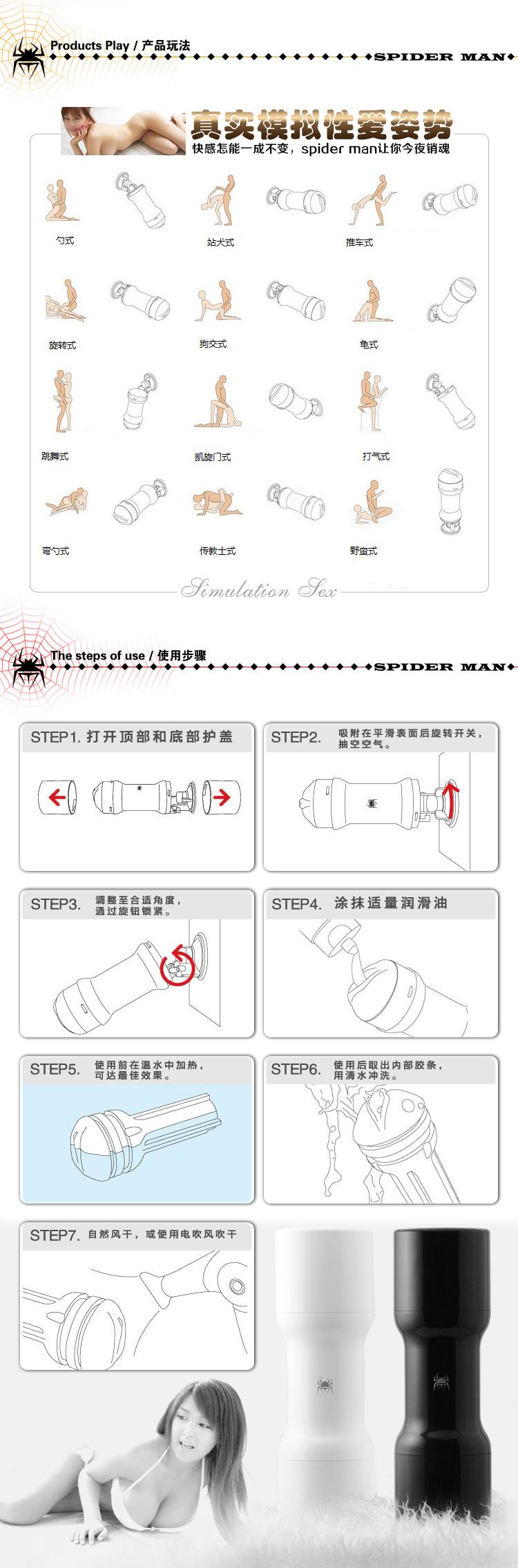 摇控蜘蛛杯产品描述1_06
