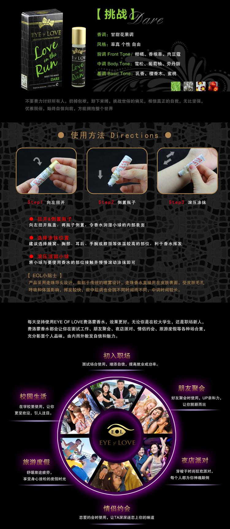 EOL小香水单页(高清)_05