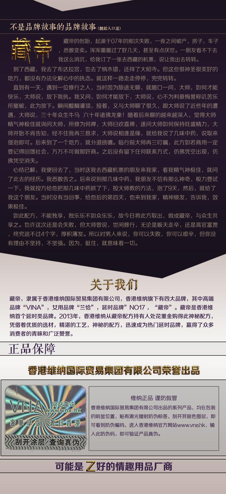 藏帝修复精华2_10