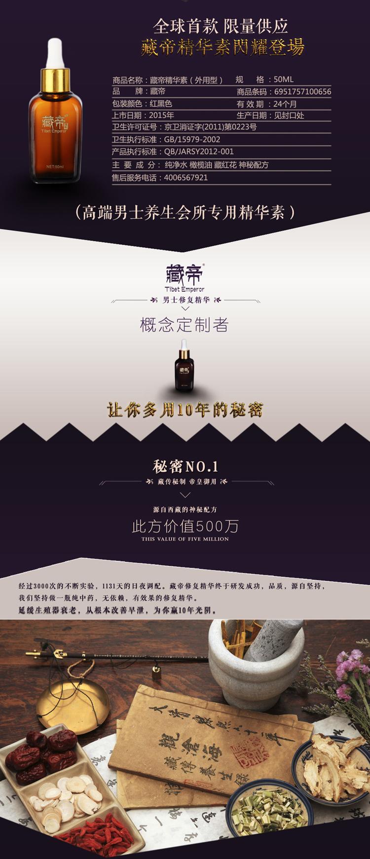 藏帝修复精华1_05