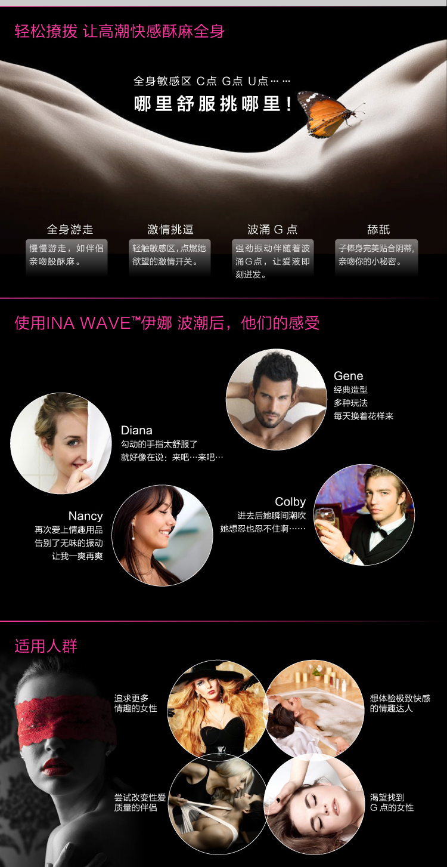 2014版终端页面INA-Wave-7-03