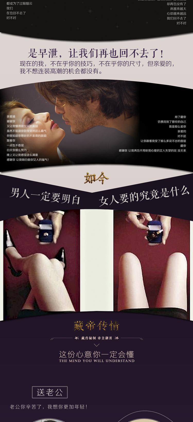 藏帝修复精华2_06