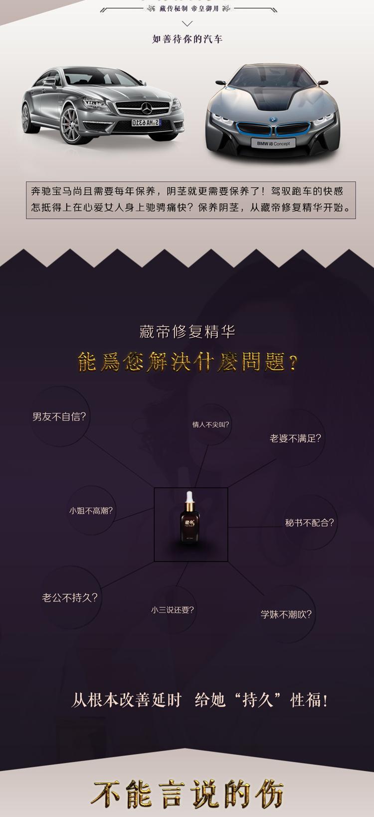 藏帝修复精华2_04