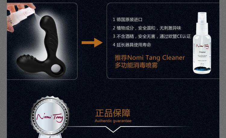 Nomi-Tang--Spotty斯波帝前列腺按摩器--页面图改--750px_26