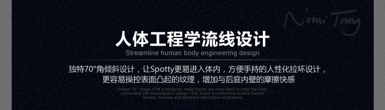 Nomi-Tang--Spotty斯波帝前列腺按摩器--页面图改--750px_09