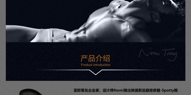 Nomi-Tang--Spotty斯波帝前列腺按摩器--页面图改--750px_04