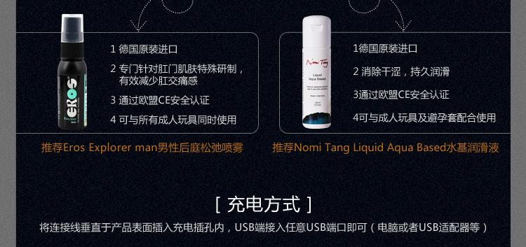 Nomi-Tang--Spotty斯波帝前列腺按摩器--页面图改--750px_22
