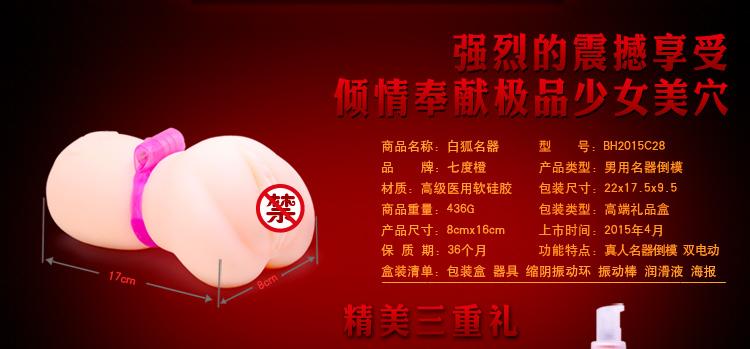 750白狐祥情_11