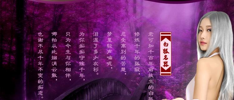 750白狐祥情_03