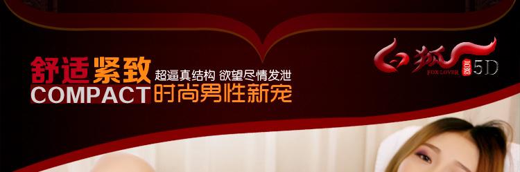 750白狐祥情_33