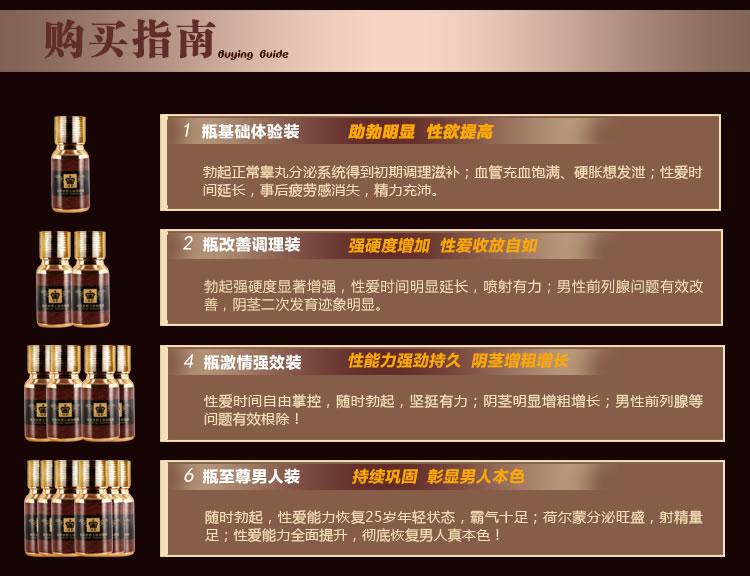 京东版男助勃详情页_r14_c1