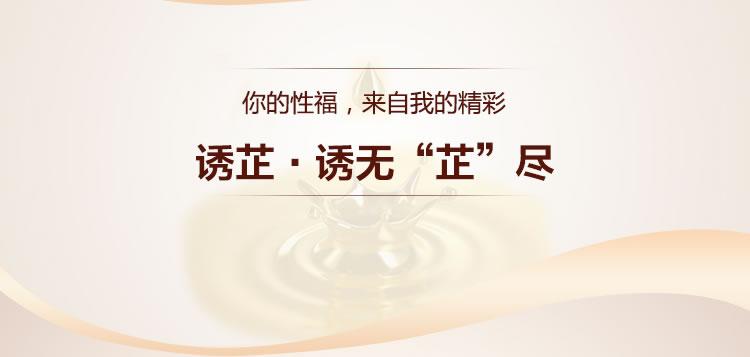 京东版缩阴详情页_r2_c1