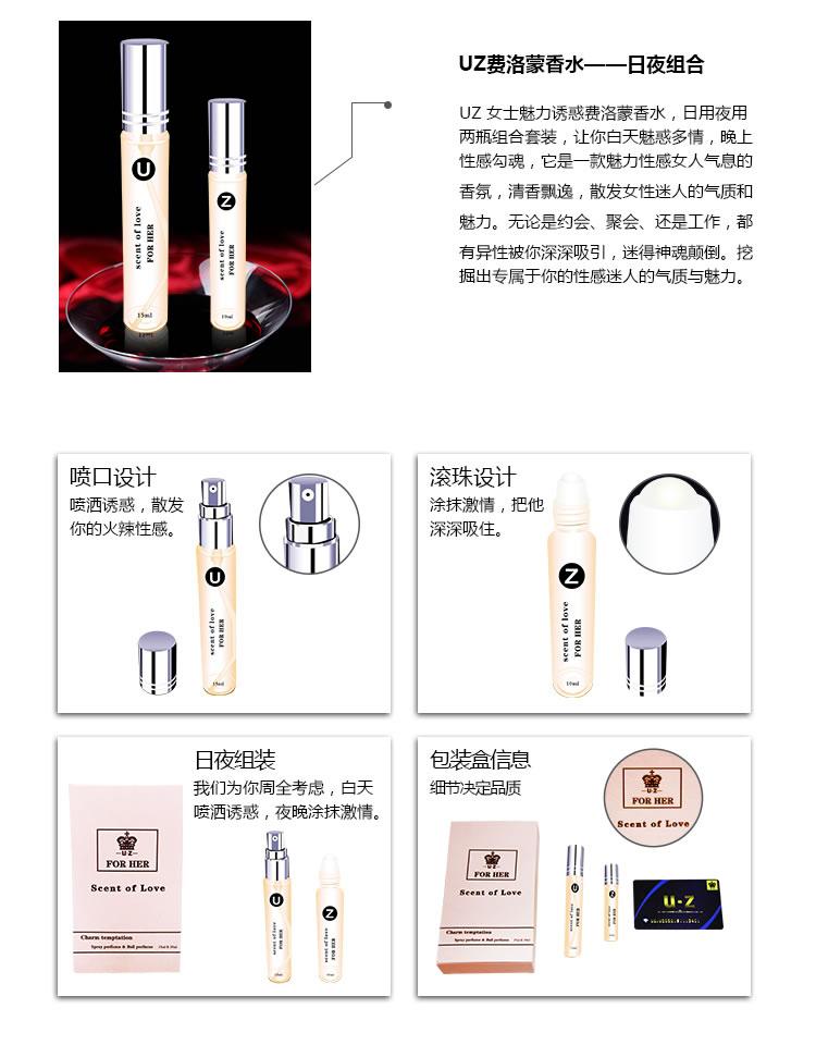 PC端UZ女士香水详情页1_r13_c1