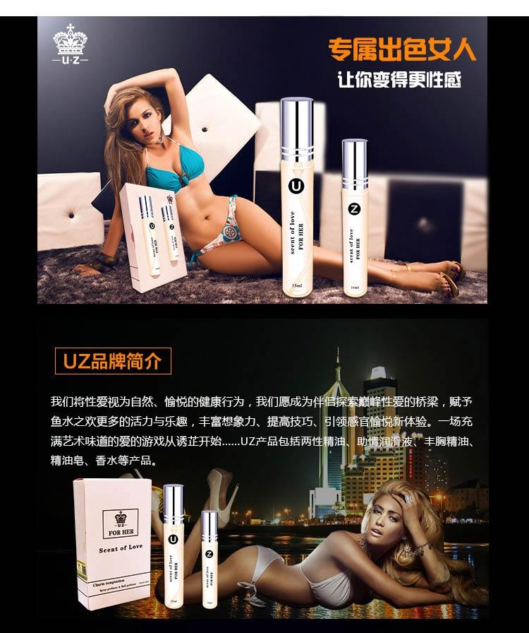 PC端UZ女士香水详情页1_r10_c1