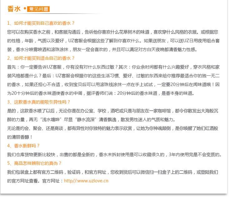 PC端UZ女士香水详情页1_r20_c1