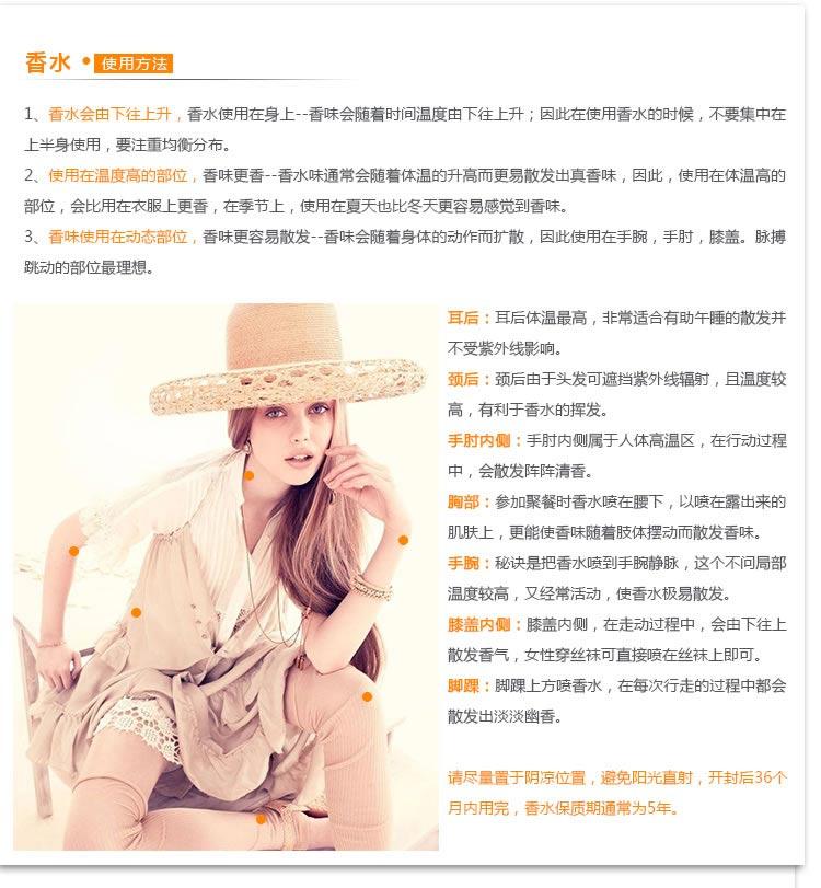 PC端UZ女士香水详情页1_r17_c1