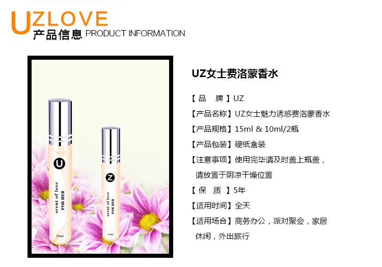 PC端UZ女士香水详情页1_r5_c1