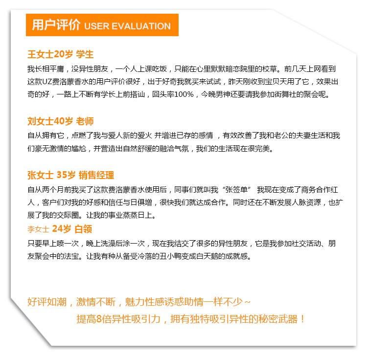 PC端UZ女士香水详情页1_r16_c1