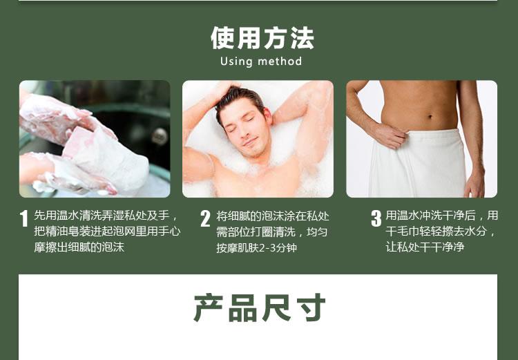 男精油皂详情页_r11_c1