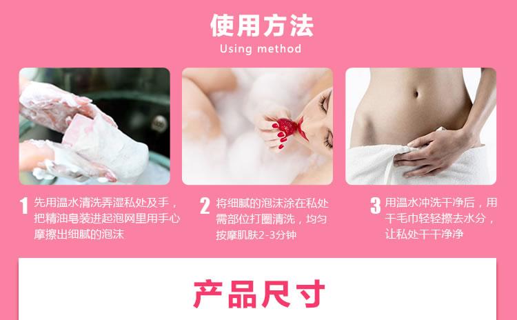 女精油皂详情页_r11_c1