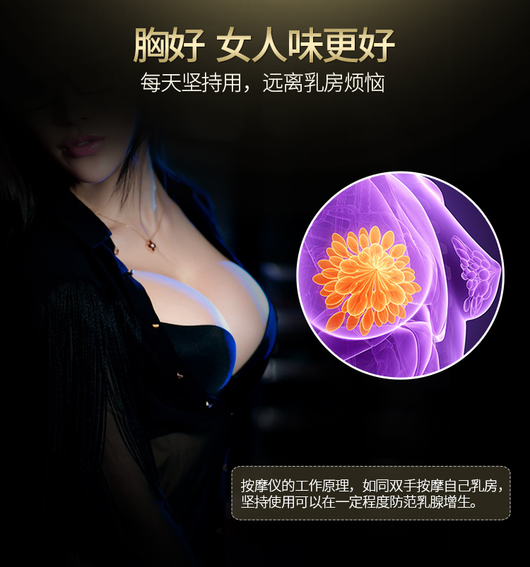 i智能乳房按摩器详情750 (18)