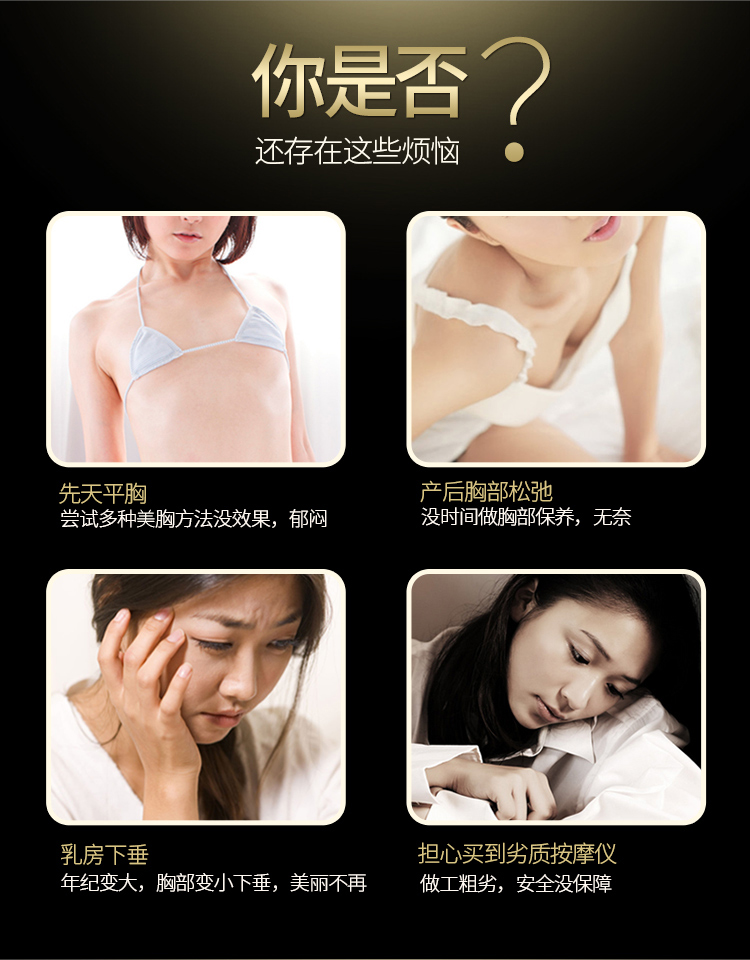 i智能乳房按摩器详情750 (7)