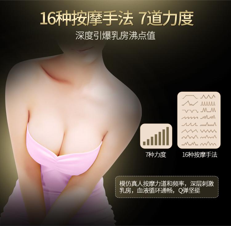 i智能乳房按摩器详情750 (15)
