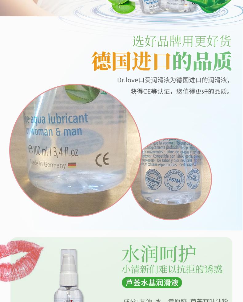 水润型的润滑液