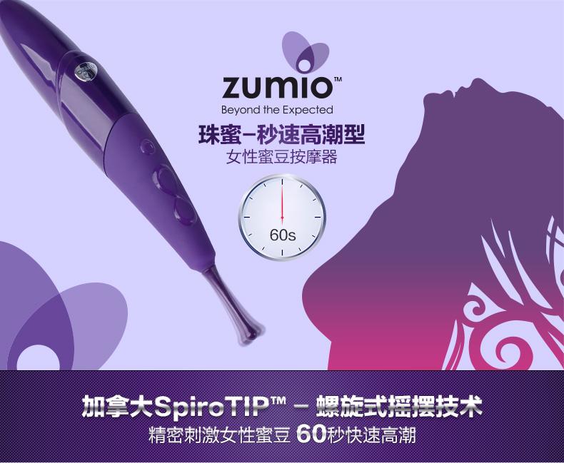 乐易珠宝女性穴位刺激按摩器,zumio珠蜜秒速高潮型女性蜜豆按摩器