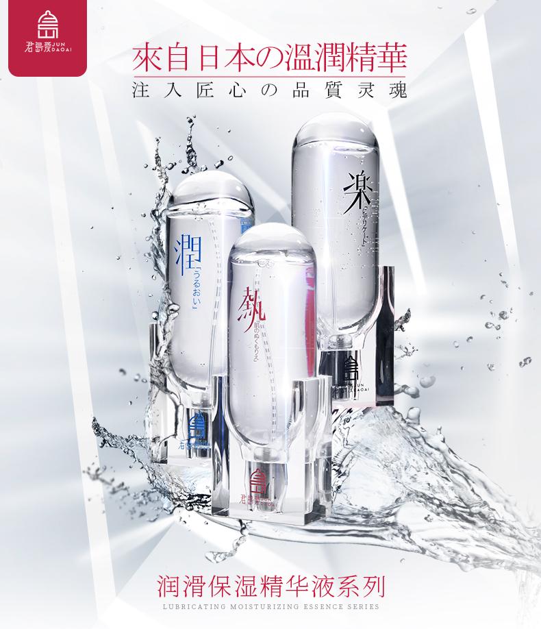 君岛爱润滑保湿精华液50毫升,来自日本技术