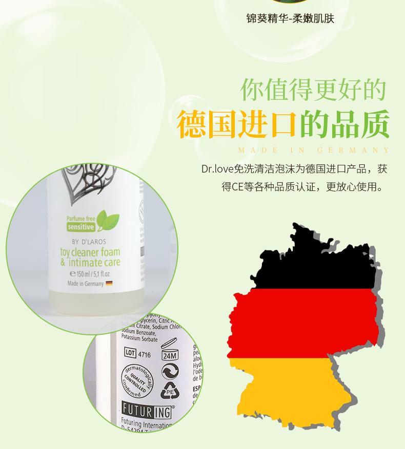 德国进口的品质,DRlove免洗清洁泡沫为德国进口产品,获得CE等各种品质认证