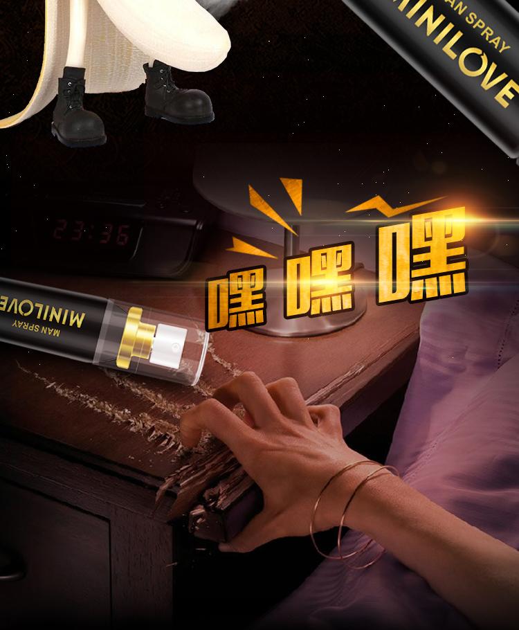 微爱丸奈男性外用金装版喷剂使用方法