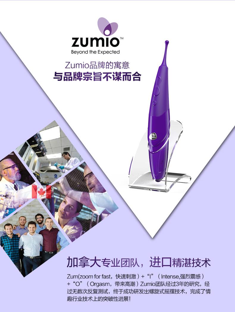 Zumio品牌的寓意与品牌宗旨不谋而合,Zumio首次参加澳大利亚B2B贸易展览会,便荣获年度新产品