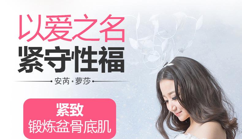 专为亚洲女性定制,球体设计与亚洲女性阴道尺寸匹配,贴合阴道