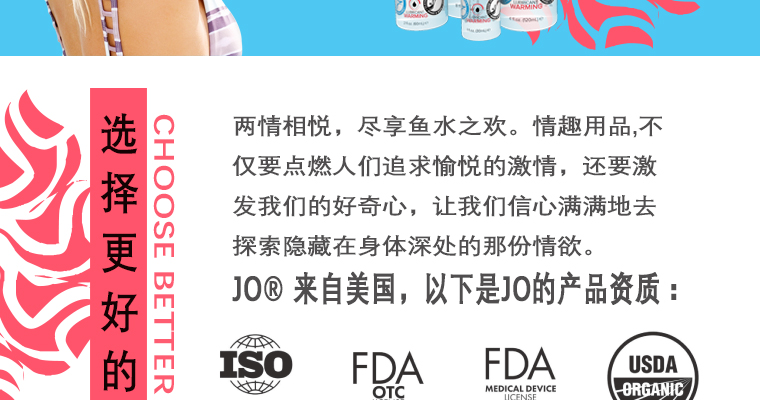 JO400807新60ml水溶性热感润滑液60m