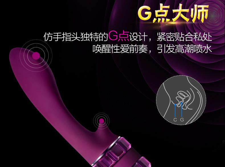 G点大师:独特G点设计,引发高潮喷水