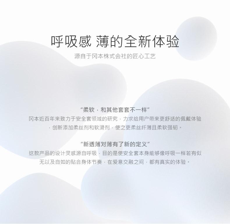 纯天然胶乳原料,skin特别添加柔丝剂和软滑剂