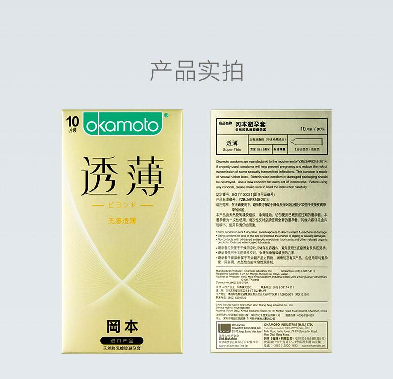 冈本避孕套按照GB7544规格制作